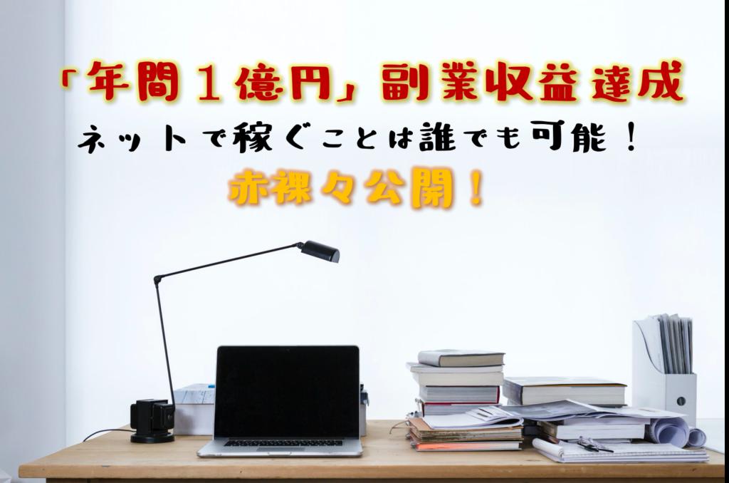 「年間1億円」の副業収益達成!ネットで稼ぐことは誰でも可能!赤裸々公開!v2