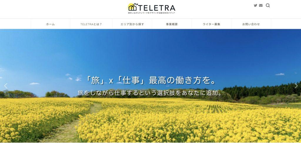 """ワーケーションメディア""""TELETRA"""""""