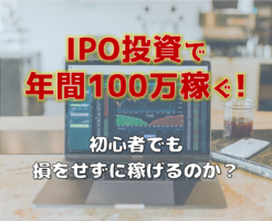 IPO投資で稼ぐ!