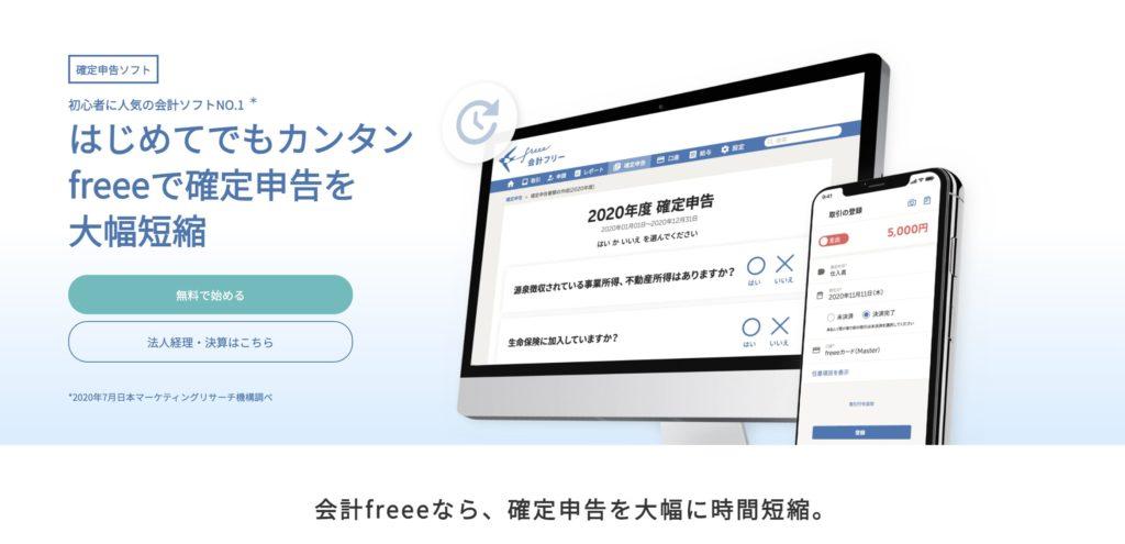 まとめ:確定申告はfreeeを利用して効率よく行なおう!