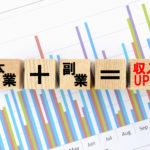 【副業自動化】2021年末までに副業で20万円稼げるベーシックインカムを構築してリリースします